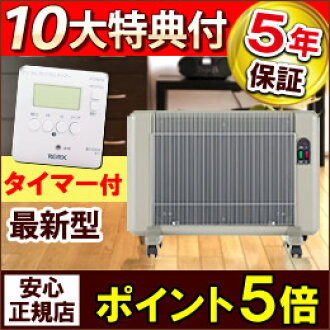 远红外线面板加热器梦想温暖希望 660-H