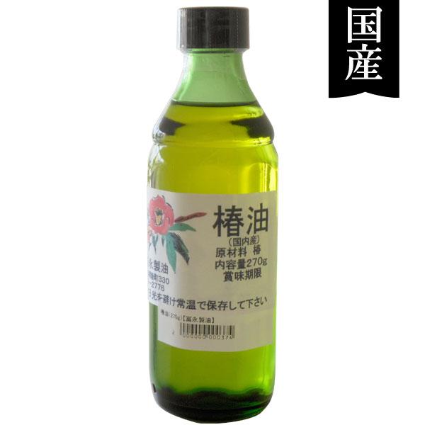 長崎産 椿油(270g)【冨永製油】