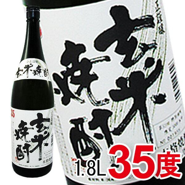 特製 玄米焼酎(35度)(1800ml)【小正醸造】