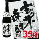 特製 玄米焼酎(35度)(1800ml)【小正醸造】□
