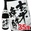 特製玄米焼酎(1800ml)【小正醸造】