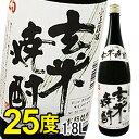 特製 玄米焼酎(25度)(1800ml)【小正醸造】□