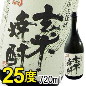 特製 玄米焼酎(25度)(720ml)【小正醸造】□