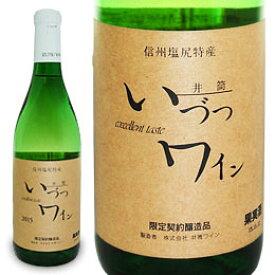 いづつワイン ナイヤガラ白・甘口(720ml)【井筒ワイン】□