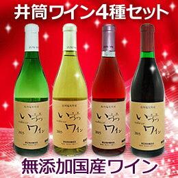 国産無添加いづつワイン4種セット(赤甘・ロゼ・白甘・白辛)(各720ml)【井筒ワイン】