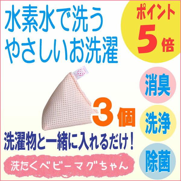 【送料無料】洗たくベビーマグちゃん ピンク【3個セット】【宮本製作所】【いつでもポイント5倍】
