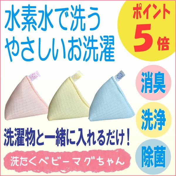 【送料無料】洗たくベビーマグちゃん 3色セット【宮本製作所】【いつでもポイント5倍】