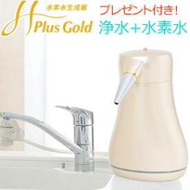 【送料無料】【ステンレスボトルプレゼント】H Plus Gold(エイチ・プラス・ゴールド)KS-500G【九州シグマ】