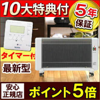 Far-infrared Panel heaters dream warm hope 880 type H (white)