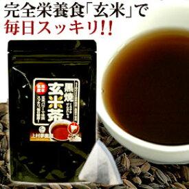 もみ付き 黒焼き玄米茶 ティーバッグ用(3g×15P)【上村夢農園】
