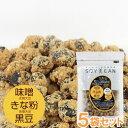 SOY美EAN(ソイビーン)味噌・きな粉・黒豆(黒大豆ばっかい)(68g)【5袋セット】【宮本邦製菓】