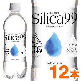 国産天然炭酸水(微炭酸) シリカ水 シリカ99 silica99(500ml)【12本セット】【住宅企画】