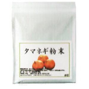 タマネギ粉末(400g)【自然健康社】