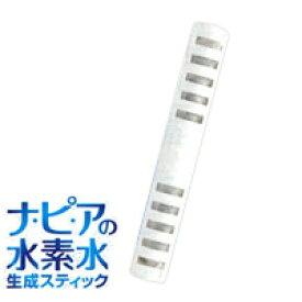 ナピアの水素水・生成スティック【NAPIA】