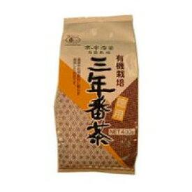 播磨園 有機栽培三年番茶(400g)【播磨園製茶】