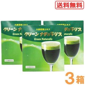 【送料無料】大麦若葉グリーンナチュラリス(3g×60P)【3箱セット】【日生バイオ】