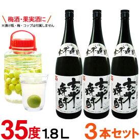 【送料無料】特製 玄米焼酎(35度)(1800ml) ビン【3本セット】【小正醸造】□
