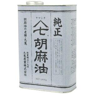 【7月新商品】九鬼ヤマシチ純正胡麻油(1600g)缶【九鬼】