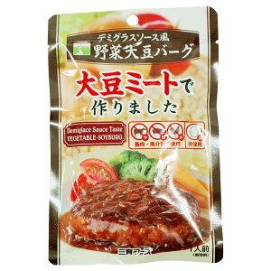 デミグラスソース風野菜大豆バーグ(100g)【三育フーズ】