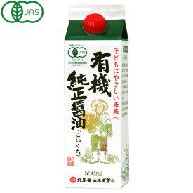 有機純正醤油・紙パック こいくち(550ml)【マルシマ】