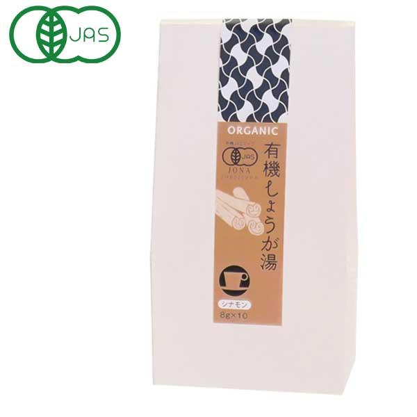有機しょうが湯 シナモン(80g(8g×10))【マルシマ】
