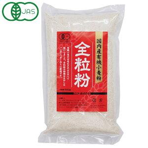 国内産有機小麦粉・全粒粉(500g)【ムソー】