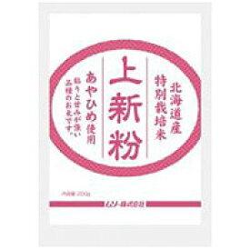 特別栽培米あやひめ使用・上新粉(200g)【ムソー】