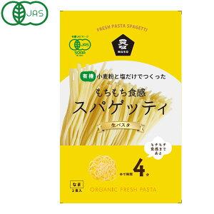 【10月新商品】有機生パスタ・スパゲッティ(100g×2)【ムソー】