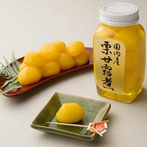 【冬季限定】国産栗甘露煮・ビン(320g)【カシワラ】【年末年始好適品】