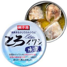 【数量限定】とろイワシ水煮(190g)【千葉産直】