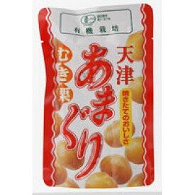 有機むきぐり(天津あまぐり・むき栗)(80g)【丸成商事】