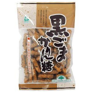 黒ごまかりん糖(135g)【サンコー】
