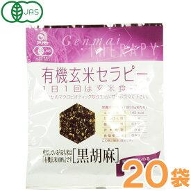 有機玄米セラピー 黒胡麻(30g)【20個セット】【アリモト】