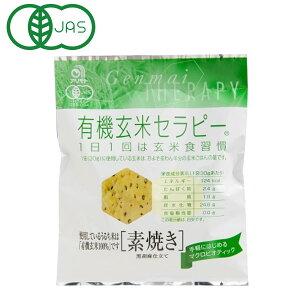 有機玄米セラピー 素焼き(30g)【アリモト】