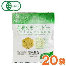 有機玄米セラピー 素焼き(30g×20袋)【アリモト】