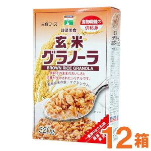 【送料無料】玄米グラノーラ(320g)【12箱セット】【三育フーズ】