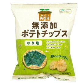 純国産ポテトチップス・のり塩(55g)【ノースカラーズ】