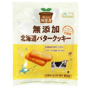 純国産北海道バタークッキー(2枚×5包)【ノースカラーズ】