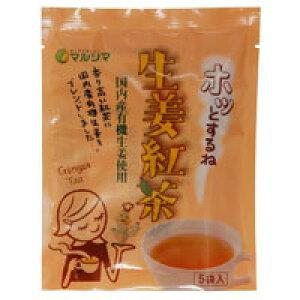 ホッとするね生姜紅茶(有機栽培生姜使用)(5g×5)【マルシマ】