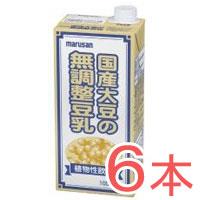 国産大豆の無調整豆乳(1000ml)【6本セット】【マルサン】
