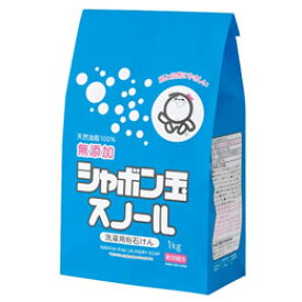 粉石けんスノール 紙袋(1kg)【シャボン玉】