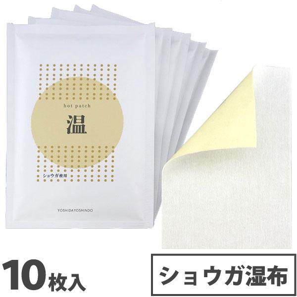 【5月新商品】ホットパッチ(10枚入(1枚10cm×14cm))【吉田養真堂】