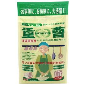 シリンゴル 重曹(2kg)【木曽路物産】