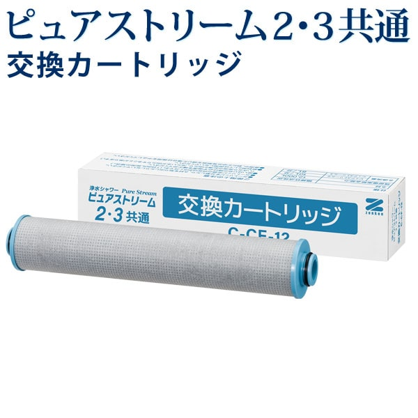 ピュアストリーム2・カートリッジ〔C-CF-12〕【ゼンケン】