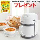 野菜スープメーカースープリーズR〔ZSP-4〕【ゼンケン】