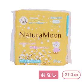 ナチュラムーン 生理用ナプキン(普通の日用羽なし・橙)(24個入)【G-Place】