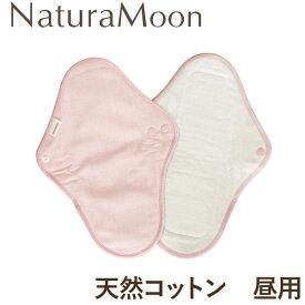 ナチュラムーン 布ナプキン一体型タイプ 昼用(普通の日用)ピンク(25cm)(1枚)【G-Place】