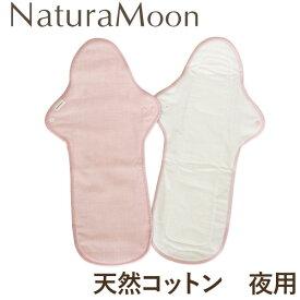 ナチュラムーン 布ナプキン一体型タイプ 夜用(スーパーロング)ピンク(40cm)(1枚)【G-Place】