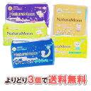 【送料無料】ナチュラムーン ナプキンよりどり3個セット【日本グリーンパックス】