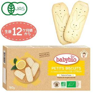 ベビービオ プチビスケット レモン(160g (2枚入×10袋))【ミトク】
